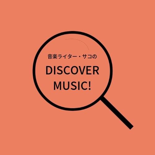 音楽ライター・サコのDISCOVER MUSIC!